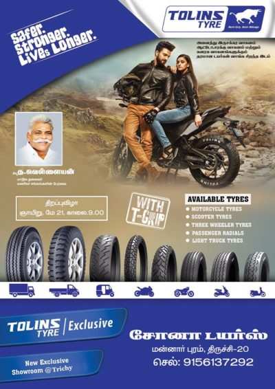 Tolins Tyre Exclusive Shop Trichy
